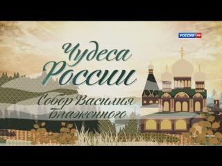 Чудеса России: Собор Василия Блаженного (Познавательный, история, путешествие, 2013)