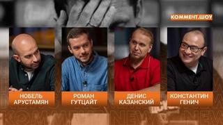 Проблемы ЦСКА, вопросы к судейству и самый громкий выпуск новостей   Коммент. News #31