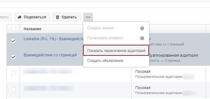 Как арбитражить в Facebook?, изображение №13