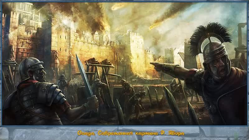 Аврелиан Реставратор Римской империи рус Исторические личности
