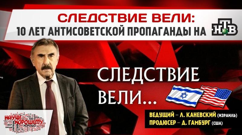 Передача Следствие вели 10 лет антисоветской пропаганды на НТВ