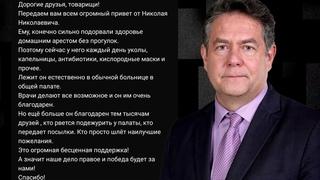 Состояние здоровья Николая Николаевича на сегодня 22.01.2021