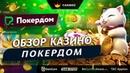 Обзор онлайн казино Покер Дом - PokerDom Casino