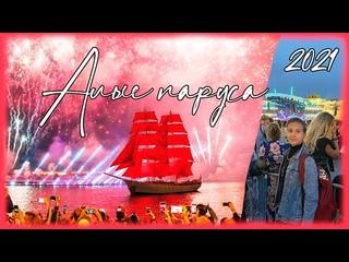 Алые паруса. Алые паруса 2021. Алые паруса Санкт Петербург.
