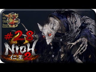 Nioh 2[#28] - Бродячие Кошки (Прохождение на русском(Без комментариев))