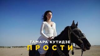 ТАМАРА КУТИДЗЕ - Прости (Премьера Mood Video 2021)