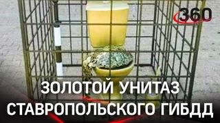 «Золотой унитаз» поставили у порога ГИБДД