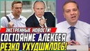 Состояние Навального НА ПРЕДЕЛЕ! Путин НАЧАЛ МСТИТЬ ЗА СВОЮ ДОЧЬ! Неужели не вернётся В РОССИЮ!