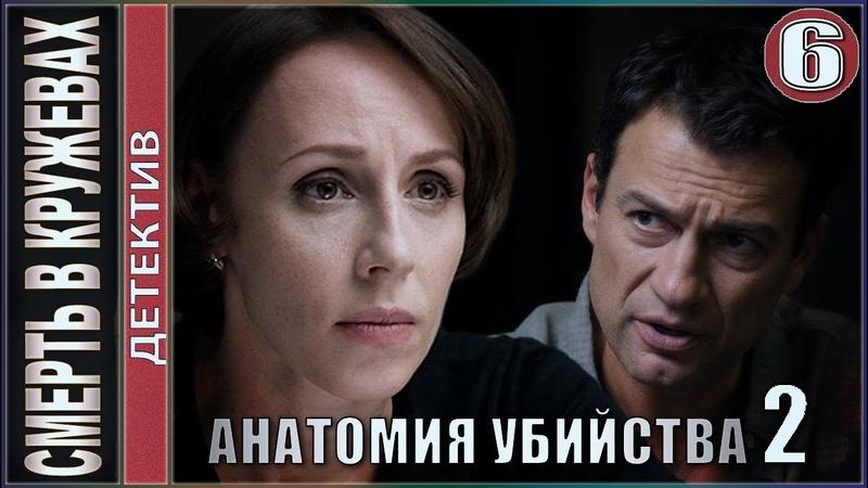 Анатомия убийства 2. Смерть в кружевах. 6 серия. 💥Детектив, премьера.