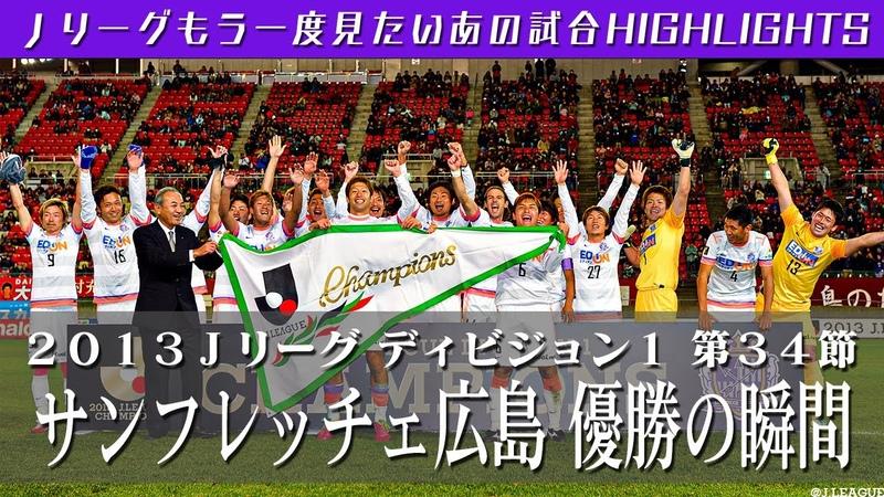 もう一度見たいあの試合 サンフレッチェ広島優勝の瞬間!2013Jリーグ ディビジョン1 第34節 鹿島アントラーズ vs サンフレッチェ広島 ハイライト