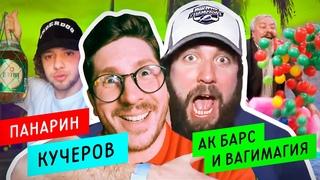 КУЧЕРОВ отмечает победу | ПАНАРИН едет в Коркино | АК БАРС ШОУ | ПОСТУПОК ГОЛЫШЕВА / Всё хОКкей