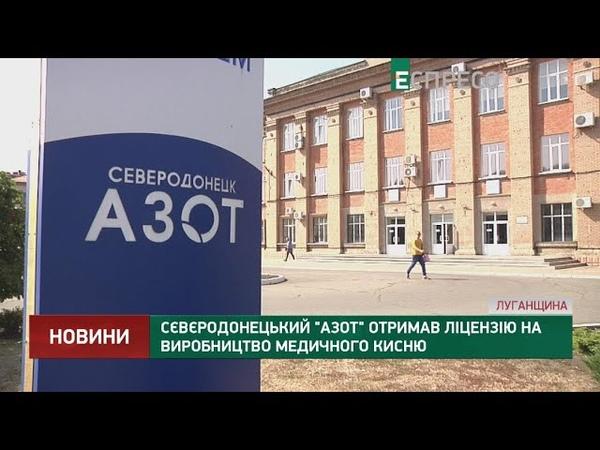 Сєвєродонецький Азот отримав ліцензію на виробництво медичного кисню