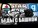 Беды с башкой Garry's Mod Star Wars RP