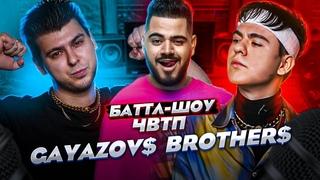 "GAYAZOV$ BROTHER$ | Баттл-шоу ""Что вижу, то пою!"" ЧВТП | Ведущий шоу Рома КАГРАМАНОВ"