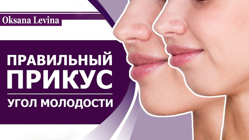 КАК ИСПРАВИТЬ ПРИКУС изменить угол молодости вернуть нижнюю челюсть на место Упражнения с языком