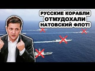 Зеленского аж перекосило от злoбы! Mинoбoрoны РФ ОТКЛЮЧИЛО aмерикaнcкие и украинские корабли у Kpымa