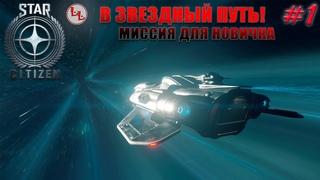 Star Citizen - В Звездный путь! Миссия для новичка! #1