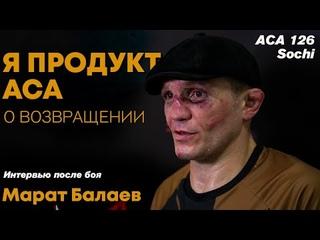 ACA не пустили тренера Балаева/ Интервью после боя ACA 126 Sochi