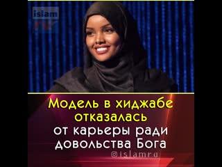 Почему модель в хиджабе отказалась от карьеры?