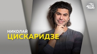Николай Цискаридзе в Драйв-Шоу Поехали на Авторадио. Эфир от