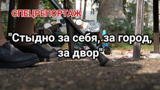 Кто ответит за грязный Севастополь? /Спецрепортаж