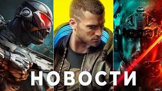 Огромный патч Cyberpunk 2077, Бред в FIFA 22, Battlefield 2042 сломана, CoH 3, Crysis Читеры Warzone