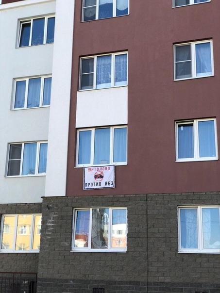 Протест за стеклом: «Нет АБЗ№1» - вот что говорят жители ЖК Юнтолово