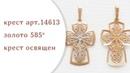 Золотой освященный крест арт.14613