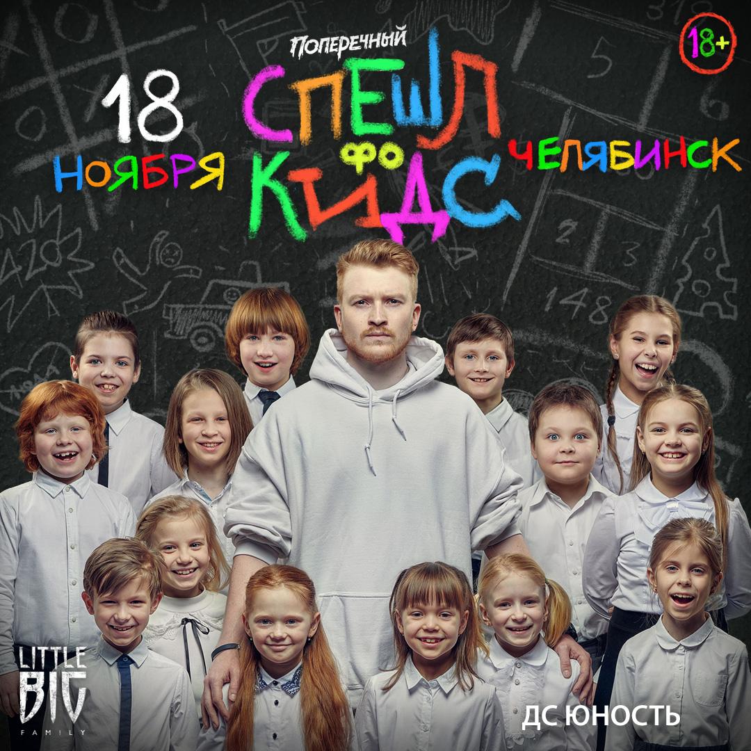 Афиша Челябинск 18.11 / Поперечный: «СПЕШЛ фо КИДС» / Челябинск