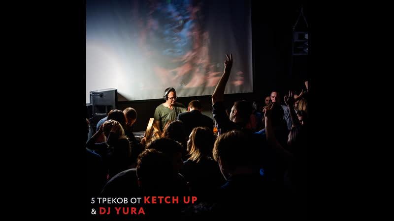 5 треков от Ketch Up Dj Yura