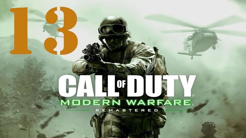 Call of Duty Modern Warfare Remastered Грехи отца Прохождение Без Комментариев №13