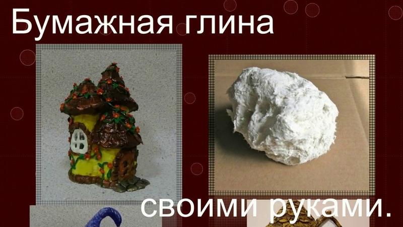 Два способа приготовлении бумажной глины