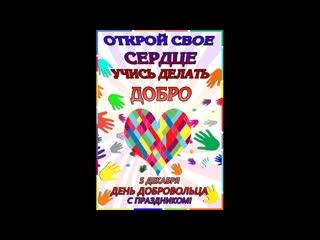 """Слет волонтеров 2020 """"Уржумская земля-территория Добра!"""""""