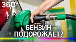 Как подорожает бензин на заправках?
