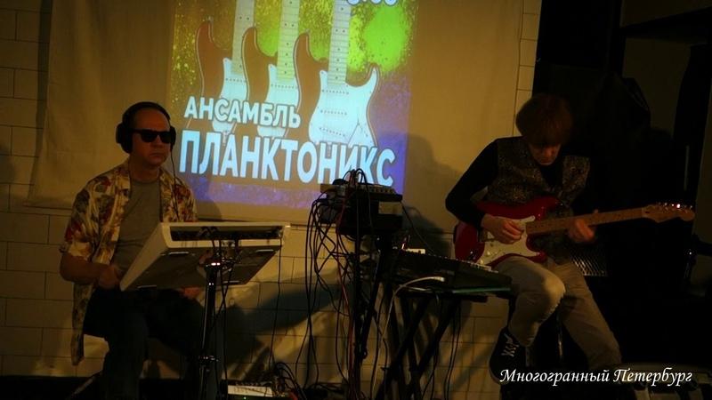 Группа The Planktonics (2)