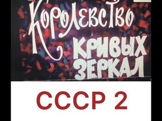 СССР 2 - Королевство кривых зеркал