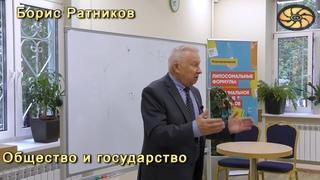 Борис Ратников Общество и государство 720p