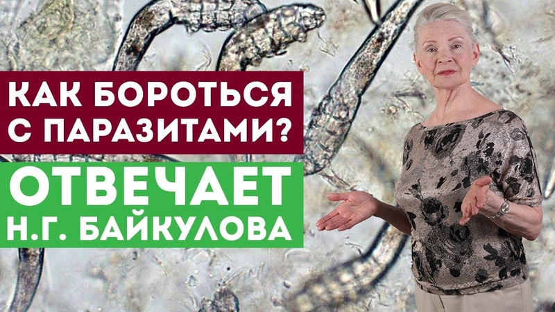 Как бороться с паразитами Отвечает Н Г Байкулова