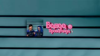 МЭЙБИ БЭЙБИ, КРОКИ - Банда-Пропаганда (Official audio)