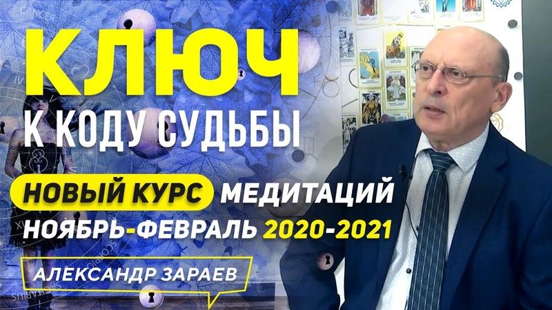 КЛЮЧ К КОДУ СУДЬБЫ l НОВЫЙ КУРС МЕДИТАЦИЙ НОЯБРЬ ФЕВРАЛЬ 2020 2021 АЛЕКСАНДР ЗАРАЕВ