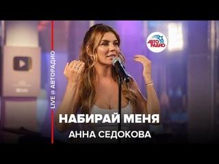 Анна Седокова - Набирай Меня (LIVE @ Авторадио)