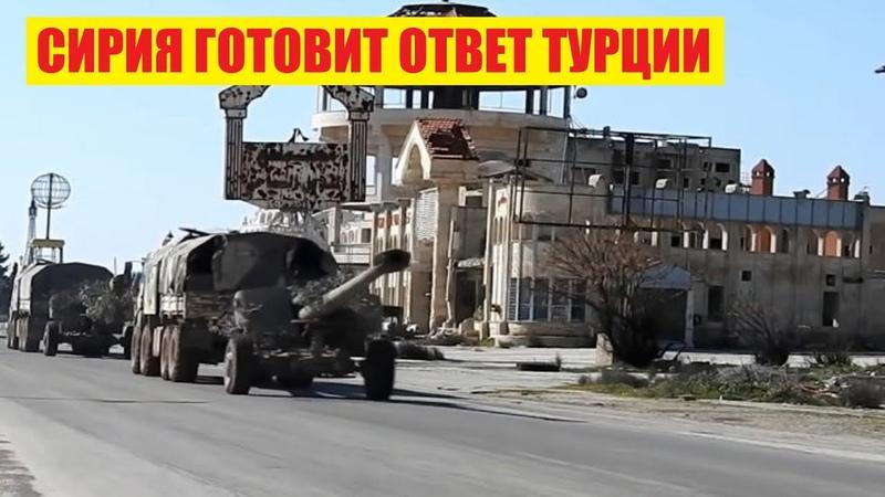 Сирия Перебросили Российские Гаубицы Мста Б На Фронт В Идлибе Новости Сегодня Сирия Вести Турция