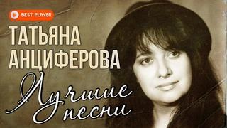 Татьяна Анциферова - Лучшие песни. Ищу тебя. Мир без любимого