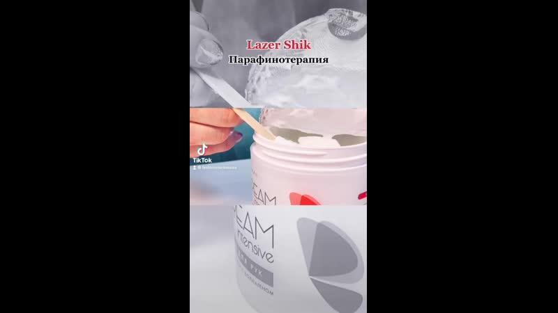 Холодная Парафинотерапия в Студии красоты Lazer Shik