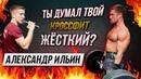 Думаешь твой кроссфит жёсткий Выпуск с Чемпионом России Александр Ильин