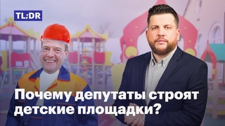 Почему депутаты строят детские площадки?