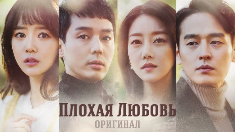 (Оригинал) Плохая любовь - 40 серия