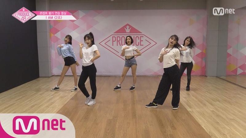 PRODUCE48 [단독48스페셜] 콘셉트 평가 연습 영상ㅣ♬ I AM_2조 180803 EP.8