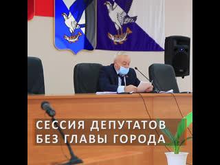 Сессия депутатов без Главы города (видео)