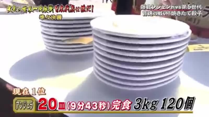 大食い世界一決定戦!~炎の開幕!日本代表は誰だ! 2016 11 27